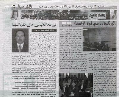 Professor-doctor-ehtuish-farag-ehtuish-recognition-alshat-altebya-medical-news-paper