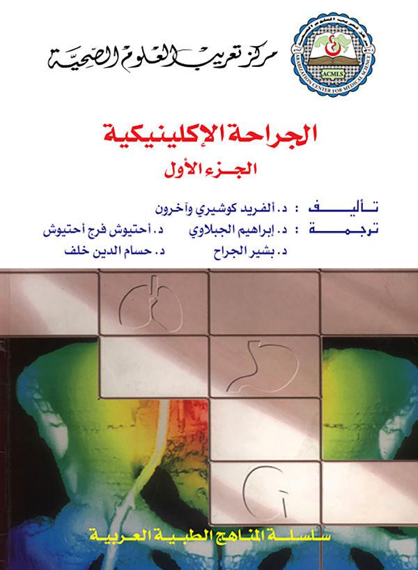 Cover of Clinical Surgery (Arabic)