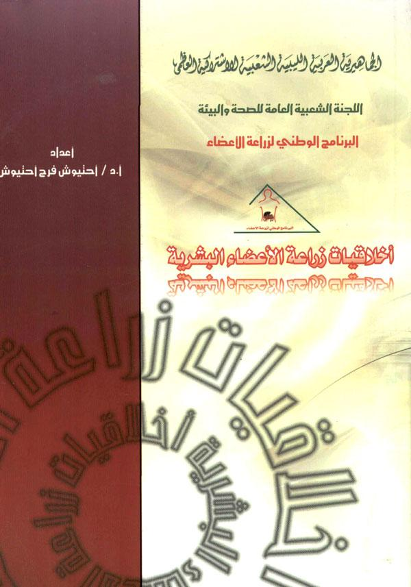 Cover of Ethics of Organ transplants (Arabic)