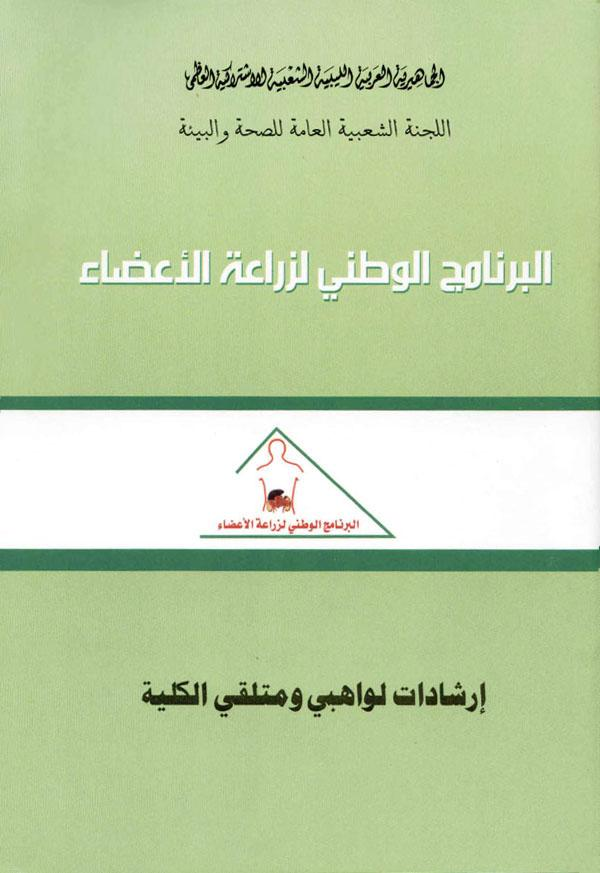 Cover of Kidney Transplant (Arabic)