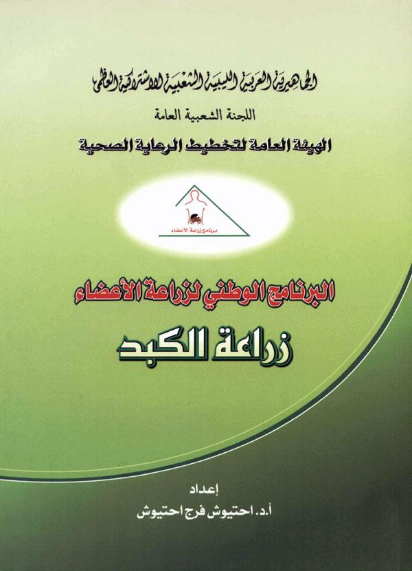 Cover of Liver Transplant (Arabic)