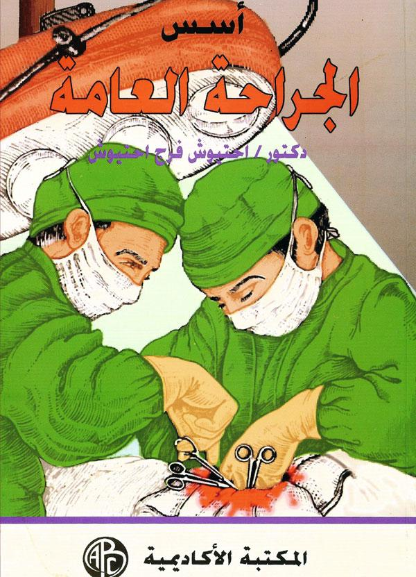 Cover of Principles of General Surgery (Arabic)