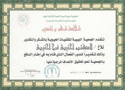 professor-doctor-ehtuish-farag-ehtuish-recognition-libyan-association-of-bio-technology